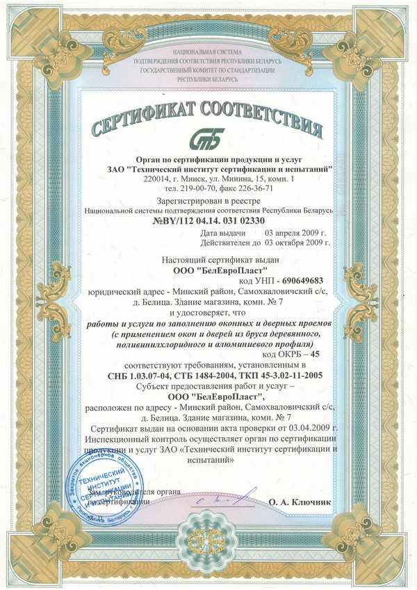 Сертификация работ и услуг в строительстве лицензирование и сертификация услуг по то и ремонту автомобилей