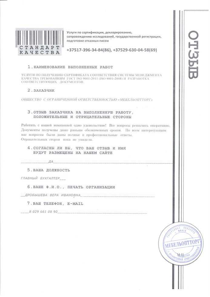 Сертификация в беларуси отзывы сертификация строительных работ в нижнем новгороде