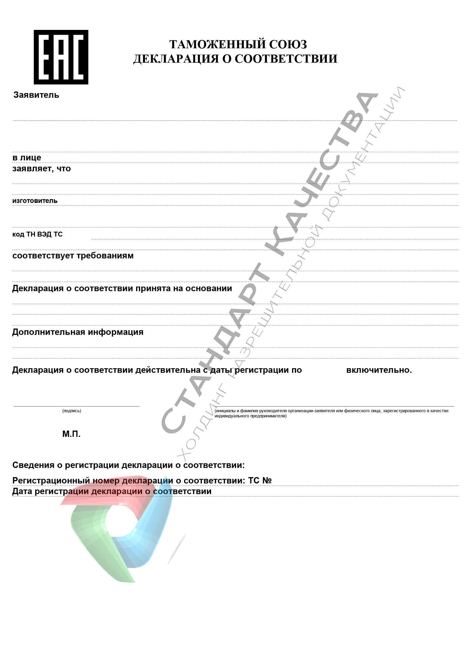 бланк свидетельства о гигиенической регистрации