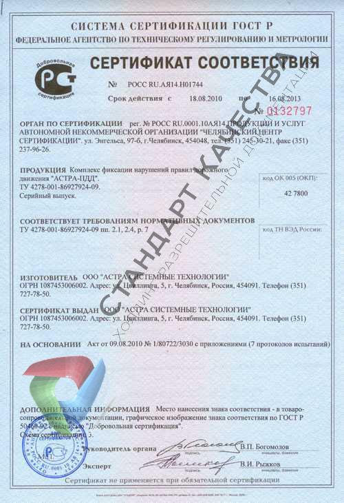 Сертификация автоклавов сертификация сельхозпродукции салаты комитет по сертификации
