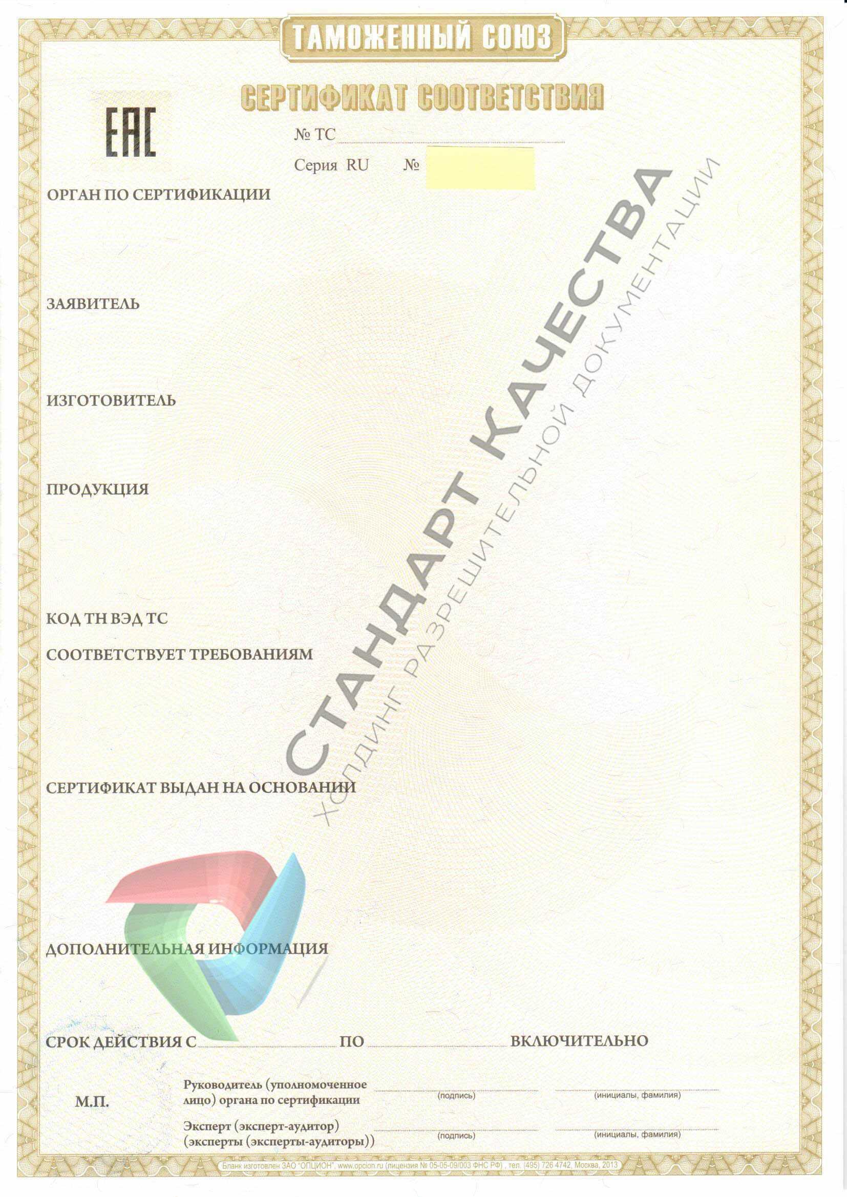 подача и рассмотрение заявки на сертификацию бланк