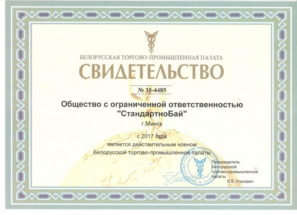 Получение сертификата рб г королев пож сертификация